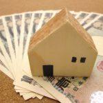 だれでも40万円もどってくるわけではない!住宅ローン控除の注意点